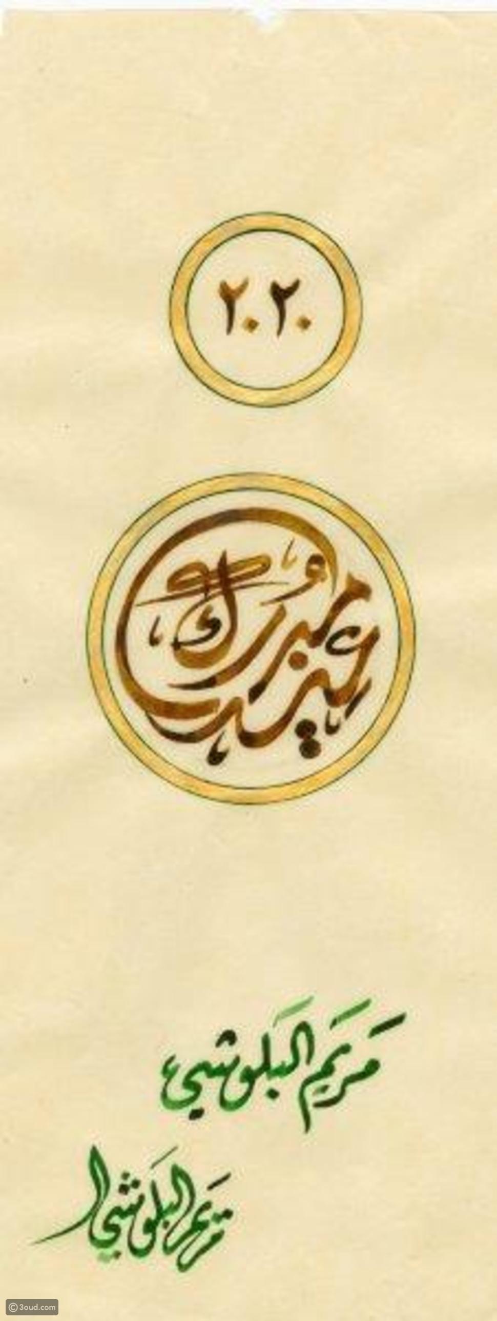 Van Cleef & Arpels تتعاون مع مريم البلوشي في تصميمات لرمضان والعيد