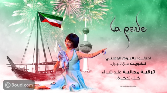 دبي تحتفي باليوم الوطني لدولة الكويت